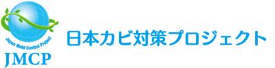 株式会社日本カビ対策プロジェクト